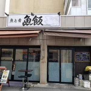 魚飯 中村市