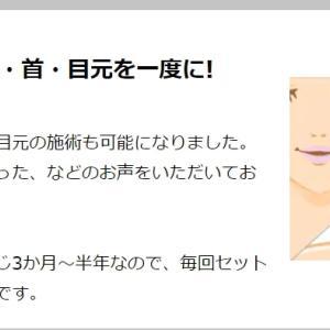 ウルトラリフト・ダブルHIFUがリニューアル!!