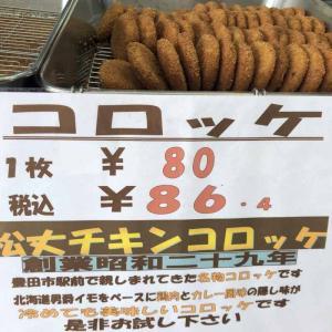 サッカー日本代表・吉田麻也選手も大好きな豊田「松丈」のコロッケ食べた!