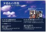 サンポーニャ&ギター ライブ 「夕暮れの草笛」大阪 高槻 11月18日(月)他