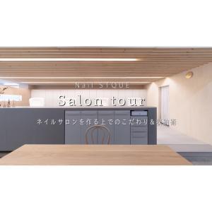 salon tour 【YouTube】