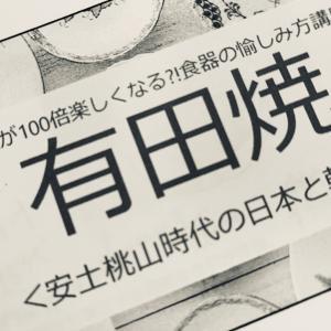有田焼の勉強