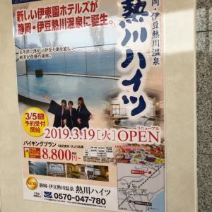 伊東園ホテルの「熱川ハイツ」に宿泊してきた!【2019年3月19日オープン(*^^)v】
