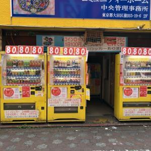 蒲田の「日本一売れてる自販機コーナー」が激安!