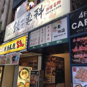 新宿の餃子専科ダイニング・リーでワンコインランチ食べてきた【辣(ラ)赤い辛いチャーハン定食500円】