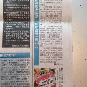 昨日新聞で見た面白い記事