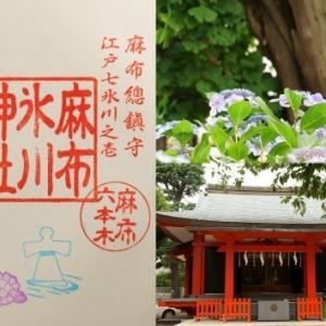 麻布氷川神社の御朱印(6月)