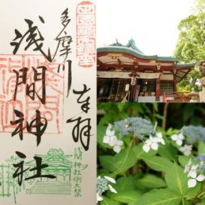 多摩川浅間神社の御朱印(6月)