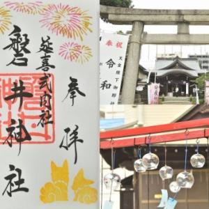 磐井神社の御朱印(7月)