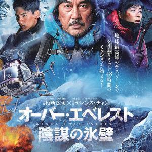 オーバー・エベレスト 陰謀の氷壁 ☆ 全然悪くなかったっっ