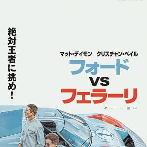 フォードvsフェラーリ ☆ マシン好きの夢見る少年たちの物語