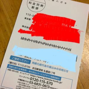 ついに来たか ☆ 持続化給付金〜〜