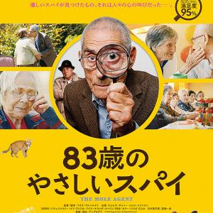 83歳のやさしいスパイ ☆ え、それを先に言ってよ〜