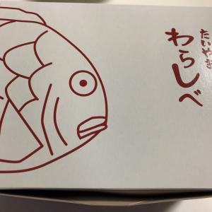 「わらしべ」の鯛焼き