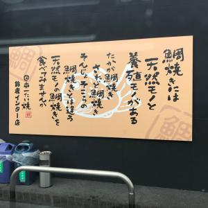 鈴鹿市「日本一たい焼き鈴鹿インター店」