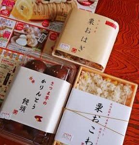 今年も丸山菓子舗の栗おはぎをいただきました( *´艸`) ~安曇野市~