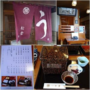 蒲焼&白焼き&肝すい。。初めてずくし♪ うなぎ松倉 ~諏訪市~