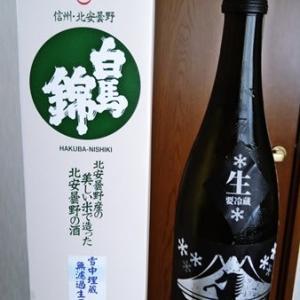 夏季限定のお酒「雪中埋蔵」と復活の「おざんざ」!