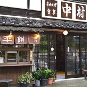 信州木曽の旅 ゴマだれが美味しい「中村五平餅店」