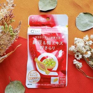 キューサイ株式会社 納豆&梅エキスWさらり の口コミ!サラサラ成分をサプリで手軽に摂れます♪納豆嫌いな人にもおススメ!