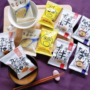 コスモスフーズ お味噌汁やスープ売れ筋食品 の口コミ!ドライフーズだけど旨みがあり本格的な美味しい味♪