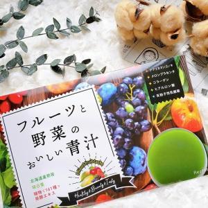 Re:fata(リファータ) フルーツと野菜のおいしい青汁 の口コミ!メタボ予防、ダイエット、美容、健康のサポートに♪