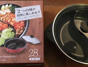 〓2つの味が同時に楽しめる鍋〓