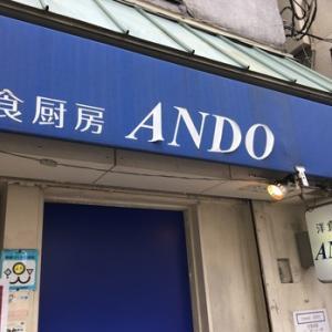 『洋食厨房 ANDO(アンドウ)』~大阪府八尾市~