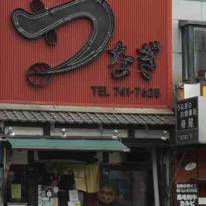うなぎ料理専門店『舟屋(ふなや)』(JR寺田町駅前)
