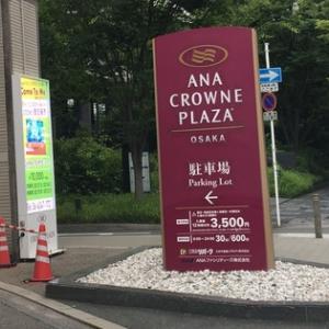 カフェ・イン・ザ・パ-ク ~ANAクラウンホテル大阪~