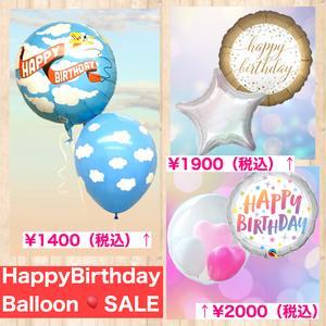 8月末まで★Happy Birthday Balloon SALE★