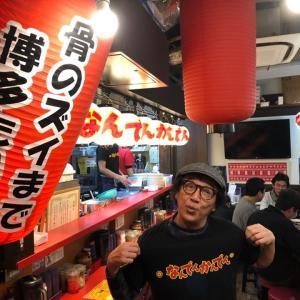 本日1/17 渋谷になんでんかんでんがオープンします