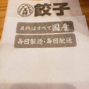 近くにあるけど初の訪問==大阪王将==の昼ごはん