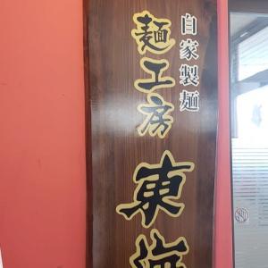 麺工房 東海さんの牛テールラーメン頂いちゃいました!