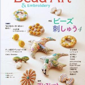 Beads Art Vol.33号