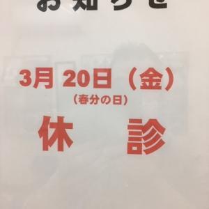 明日3月20日(金) ご注意ください