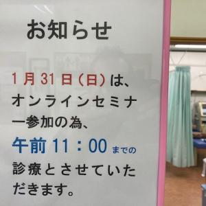 1月31日(日)のお知らせ