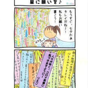 星に願いを♪(コロナ茶番マンガ)