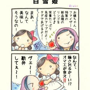 『白雪姫』続編(コロナ茶番マンガ)