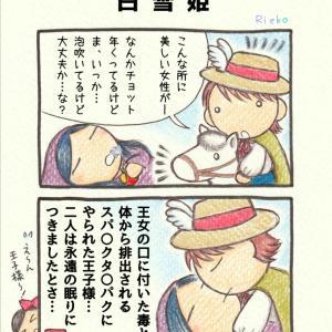 『白雪姫』完結編(コロナ茶番マンガ)。