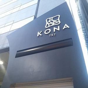 KONA TKZ(コナ タカラヅカ)神戸元町店 2019年9月27日オープン(元町)