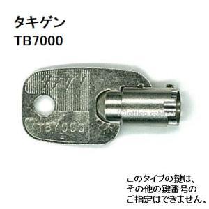 【合鍵】タキゲン(TAKIGEN) 鍵 TB7000 鍵紛失 合鍵作成 合鍵作製