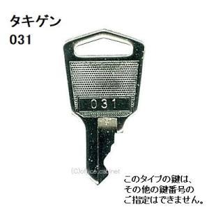 【合鍵】タキゲン(TAKIGEN) 鍵 031 31番 #031 鍵紛失 合鍵作成 合鍵作製