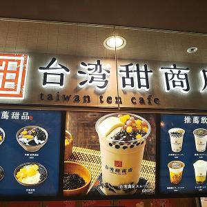 台湾甜商店 ピオレ明石店 2019年9月13日オープン(明石)