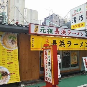 博多 元祖 長浜ラーメン 清乃 2019年11月5日オープン(大阪)