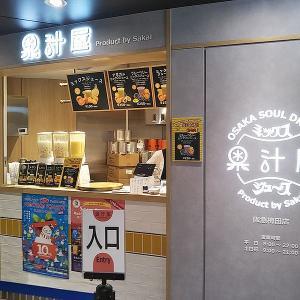 果汁屋 Product by Sakai 阪急梅田店 2019年7月30日オープン(大阪)