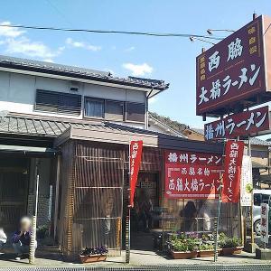 西脇大橋ラーメン 播州ラーメン 西脇市(兵庫県)