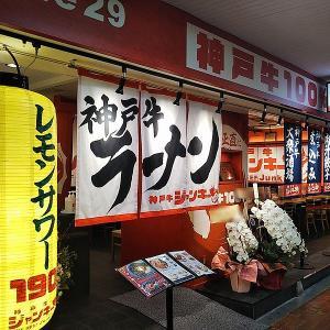 神戸牛 ジャンキー 29 2020年3月15日オープン(三宮)