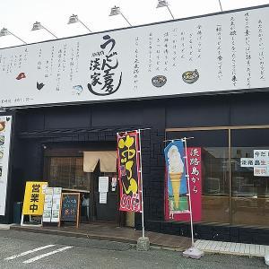 うどん工房 淡家 伊川谷店(あわや)(西区)
