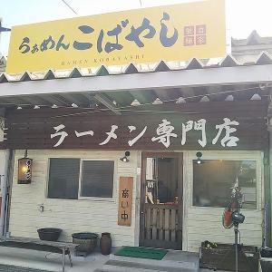 らぁめん こばやし バターらーめん 西脇市(兵庫県)